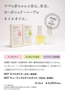 takashimaya-pop-full