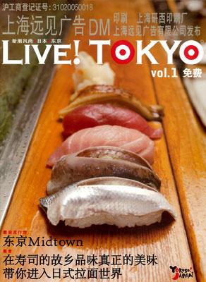 Live Tokyo! 創刊号