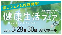 健康生活フェア in 大阪ATCホール