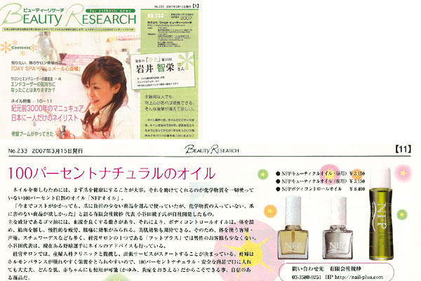 Beauty Research